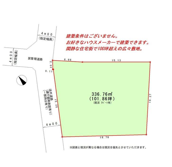 小田急線「梅ヶ丘」駅9分 アパート用地 敷地面積336.76㎡ 事業用買替特例対象物件!