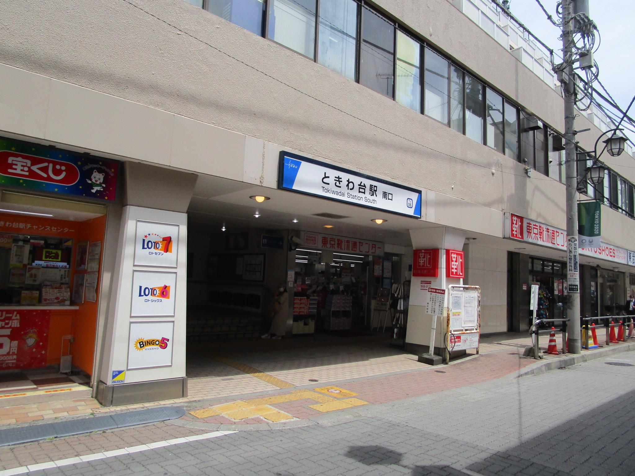 東武東上線 ときわ台駅 南口