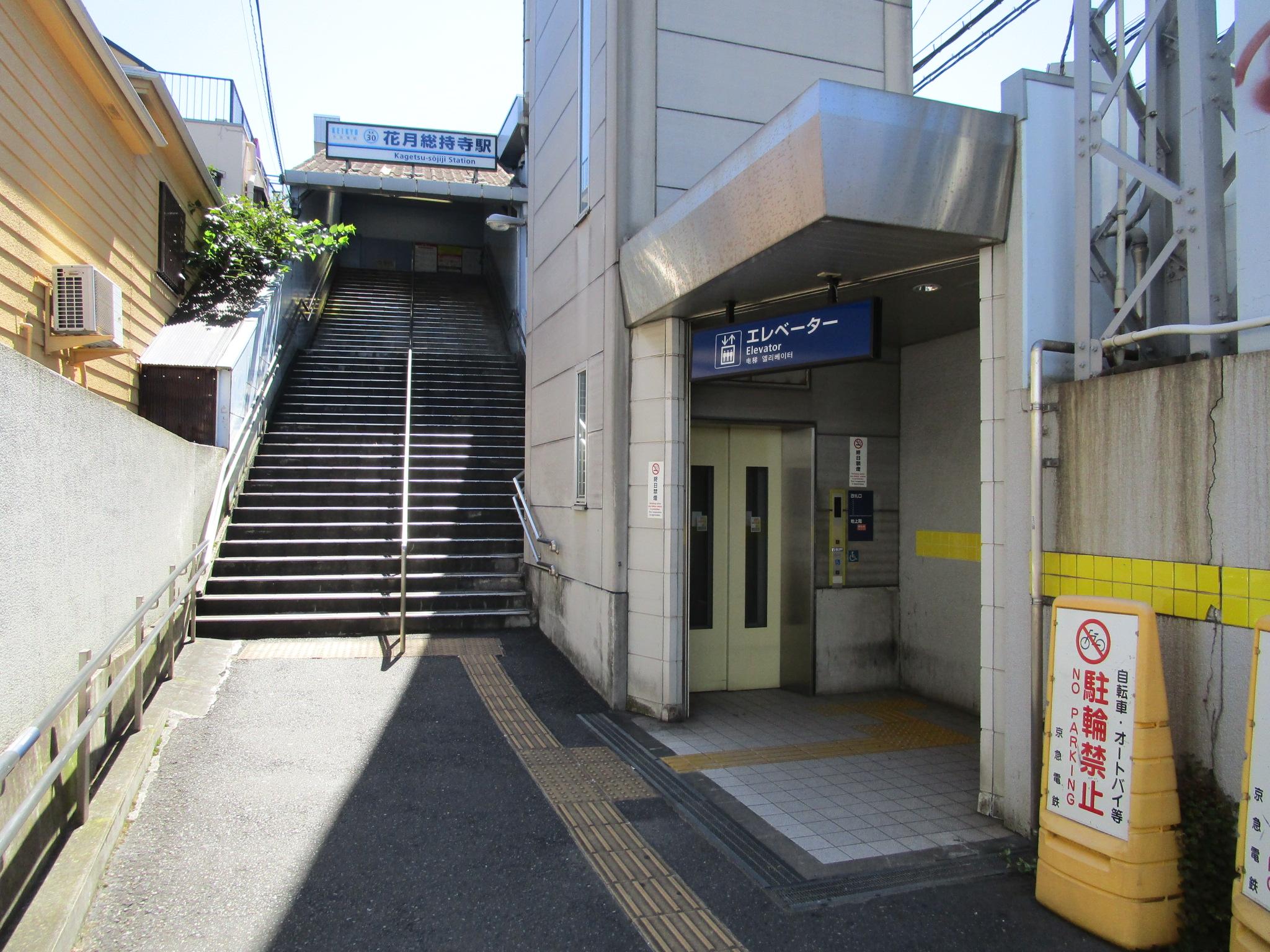 京急線 花月総持寺駅駅前(周辺)