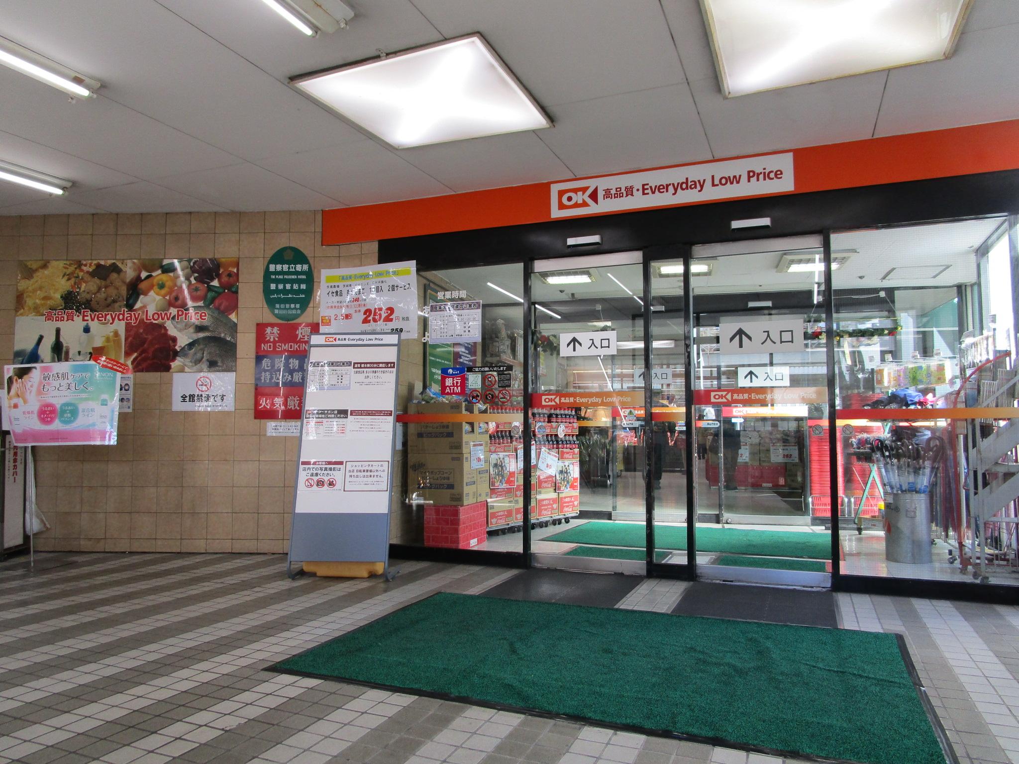 雑色駅前大型スーパー(周辺)