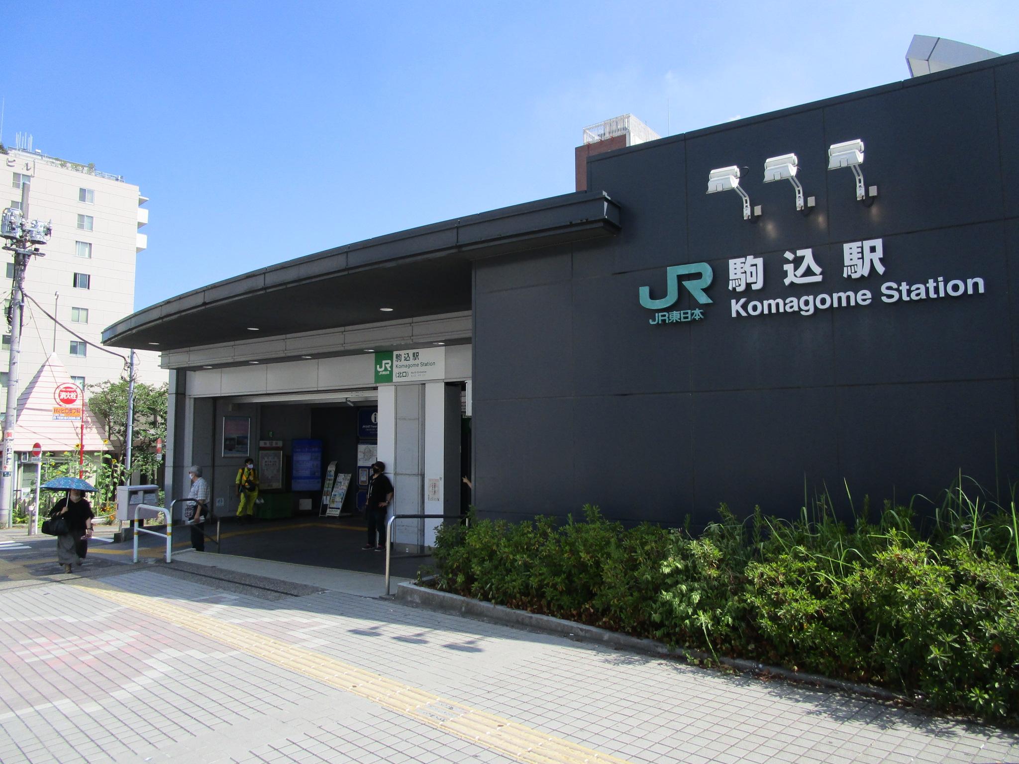 JR山手線 駒込駅駅前(周辺)